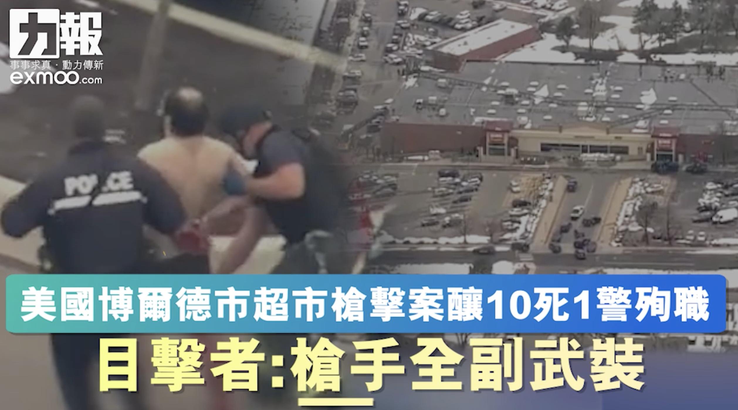 目擊者:槍手全副武裝