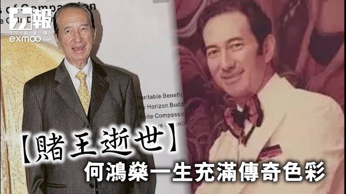 何鴻燊病逝 享年98歲