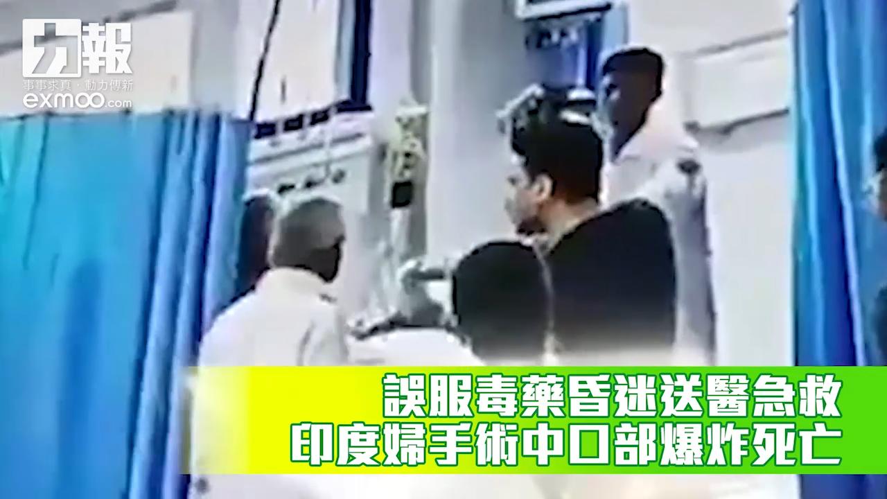 印度婦手術中口部爆炸死亡