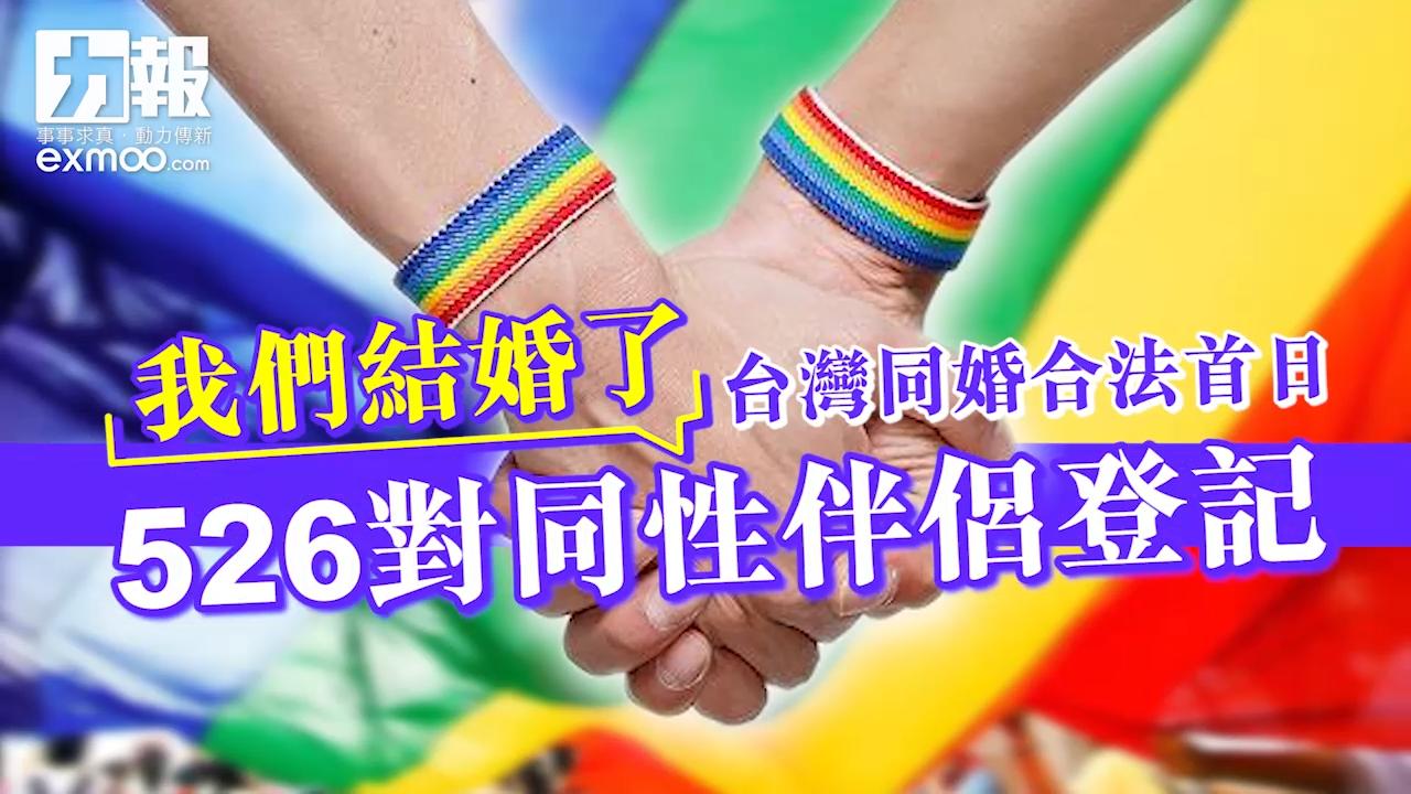 526對同性伴侶登記