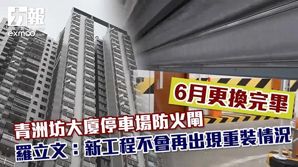 青洲坊大廈停車場防火閘料6月完成更換