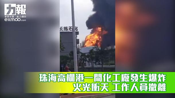 珠海高欄港一間化工廠發生爆炸