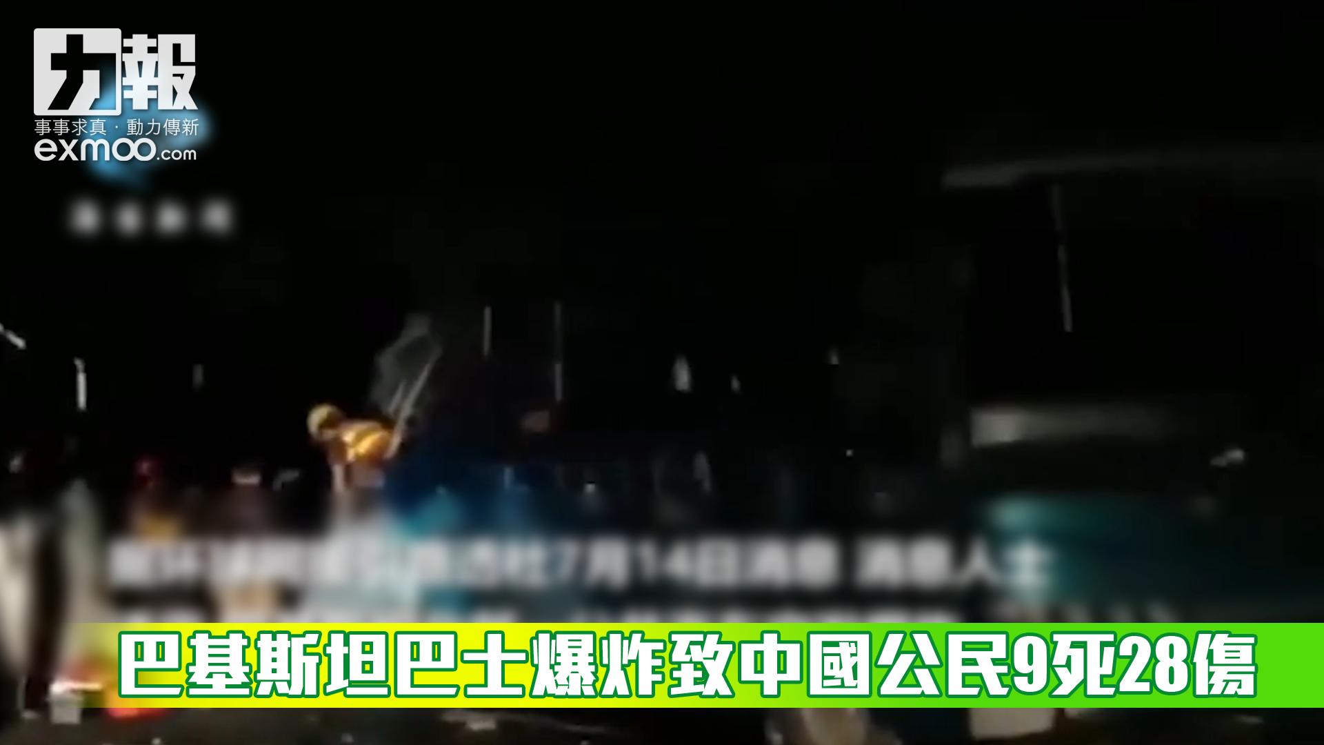中國公民9死28傷
