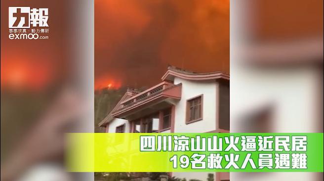 四川西昌山火19人犧牲