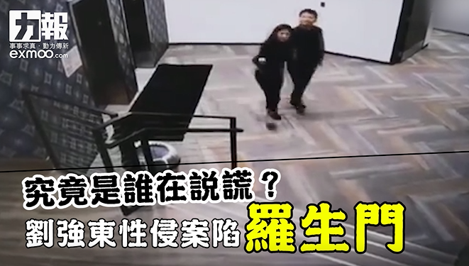 劉強東性侵案陷羅生門
