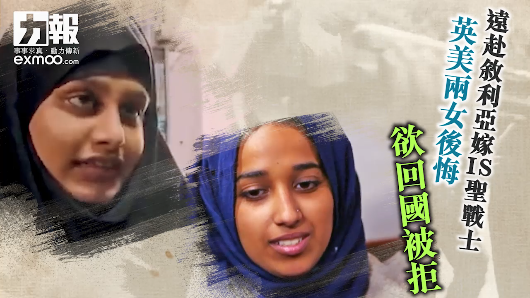 英美兩女後悔遠赴敘利亞嫁IS聖戰士