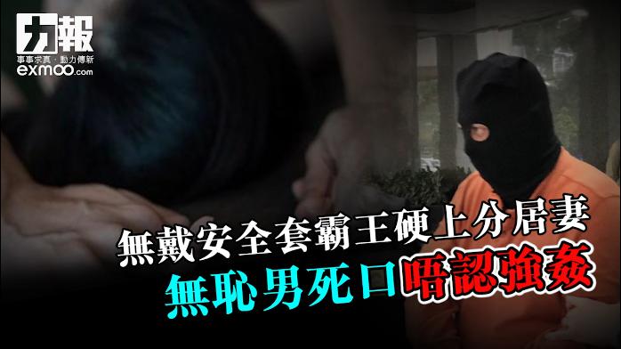 男保安涉強姦被捕