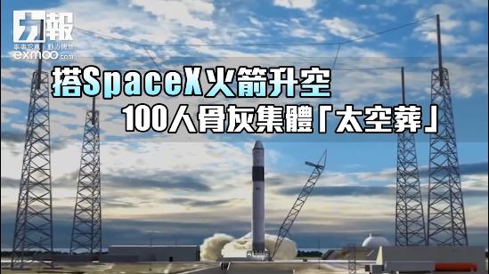 100人骨灰集體「太空葬」