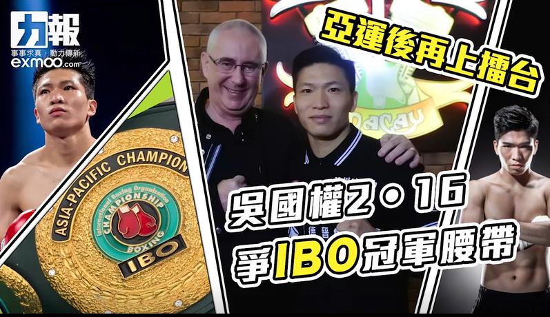 吳國權2.16爭IBO冠軍腰帶