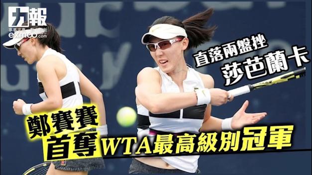鄭賽賽首奪WTA最高級別冠軍
