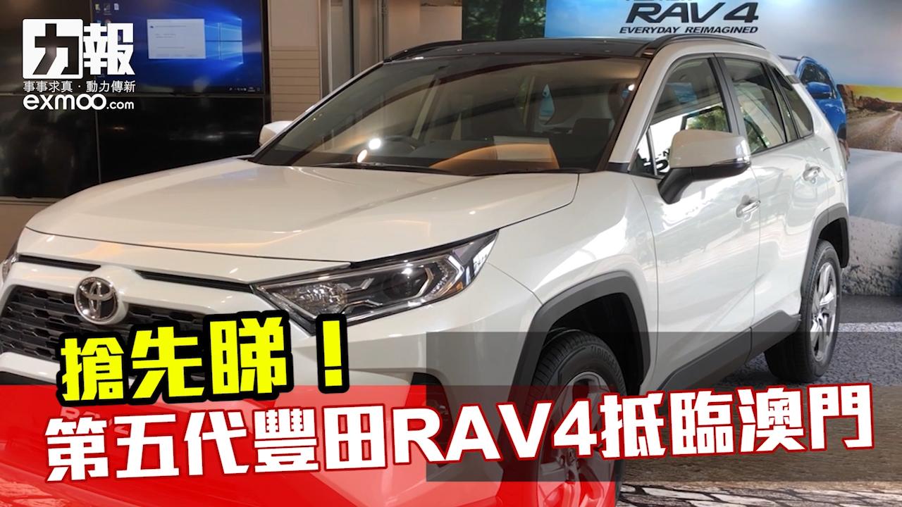 有片!搶先睇!第五代豐田RAV4抵臨澳門