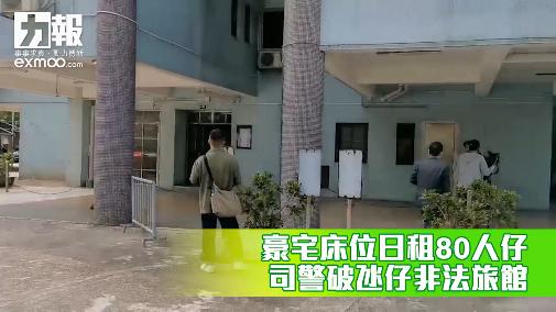 司警破氹仔非法旅館 帶走15內地人調查