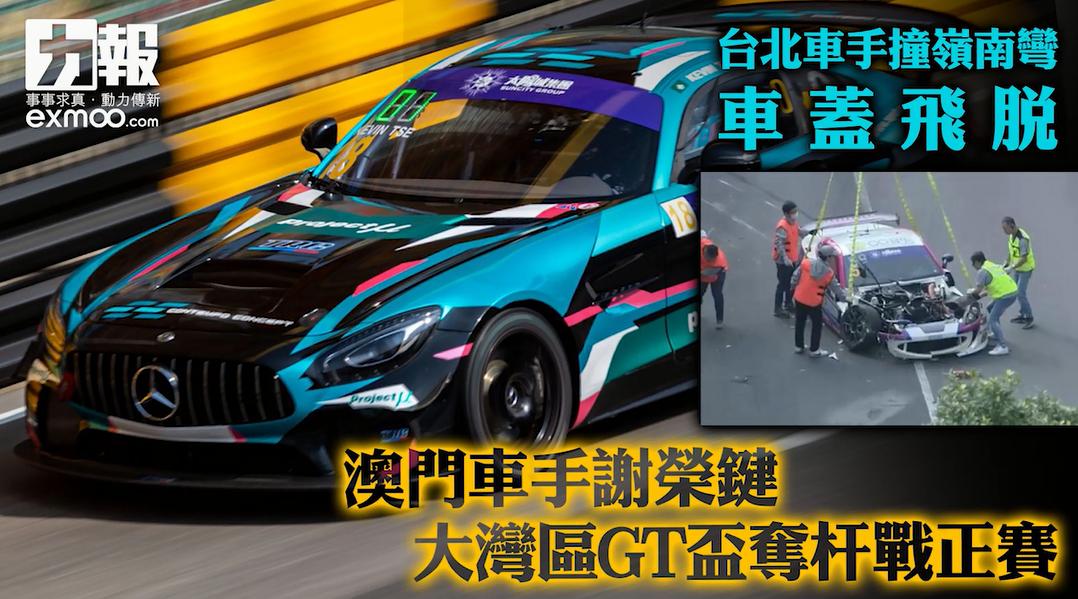 澳門車手謝榮鍵大灣區GT盃奪杆戰正賽