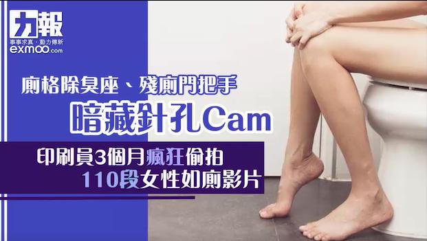 印刷員3個月瘋狂偷拍110段女性如廁影片