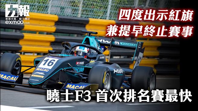 曉士F3造全場最快