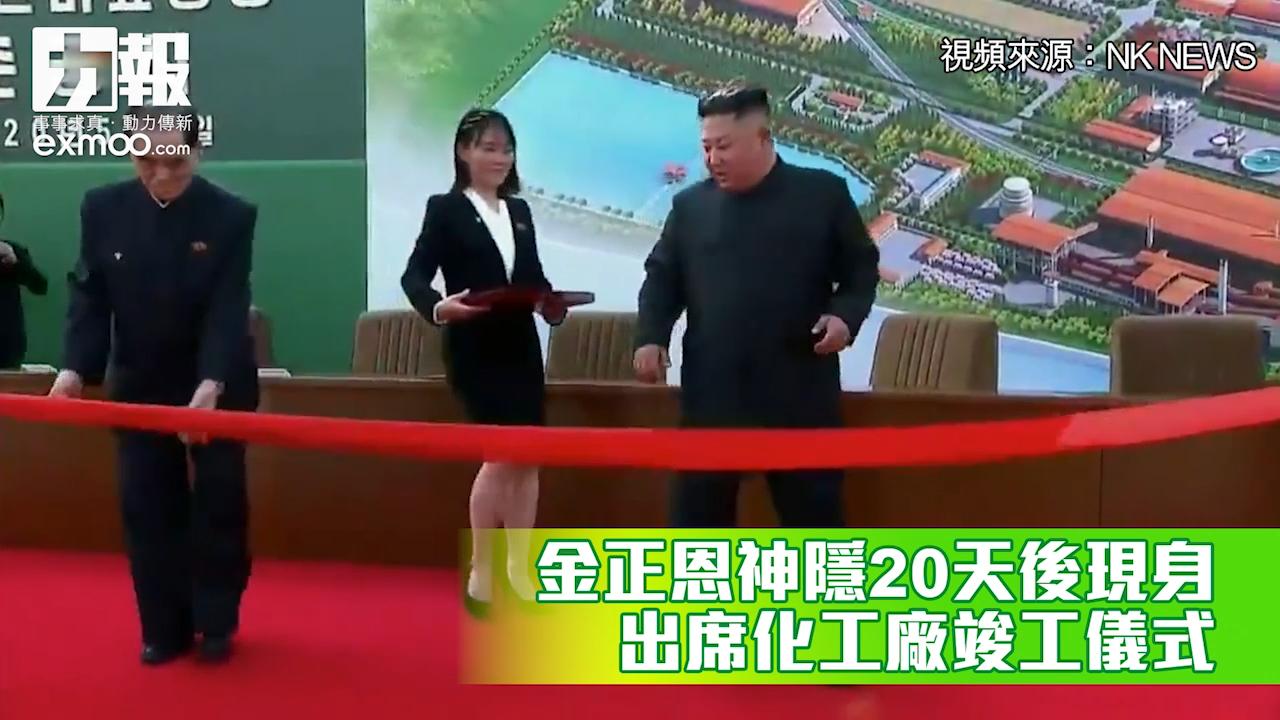 金正恩出席化肥工廠竣工儀式