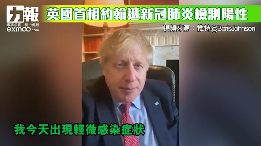 有片!英國首相約翰遜新冠肺炎檢測陽性