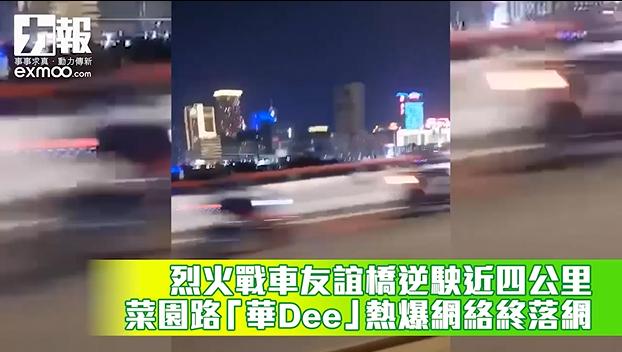 菜園路「華Dee」熱爆網絡終落網