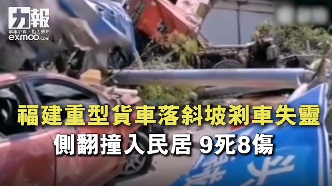 側翻撞入民居 9死8傷