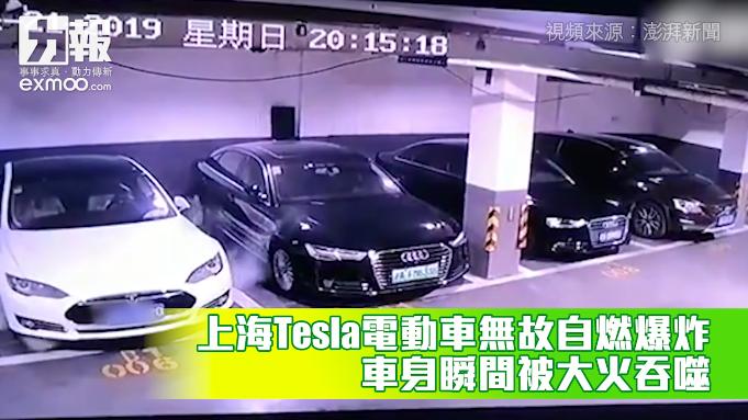 滬Tesla電動車燒剩骨架