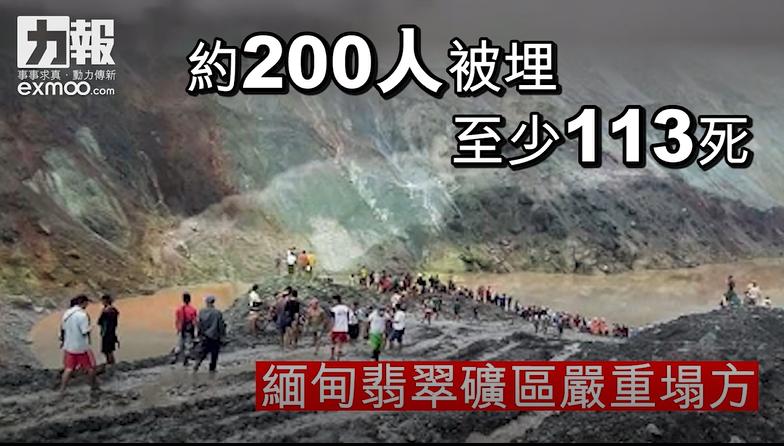 緬甸帕敢玉石場崩塌 至少162死