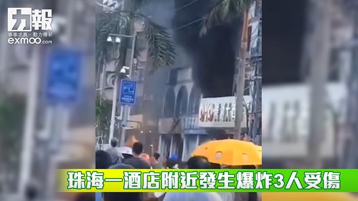有片!珠海一酒店附近發生爆炸3人受傷