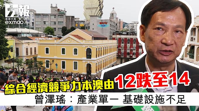 曾澤瑤:產業單一 基礎設施不足所致