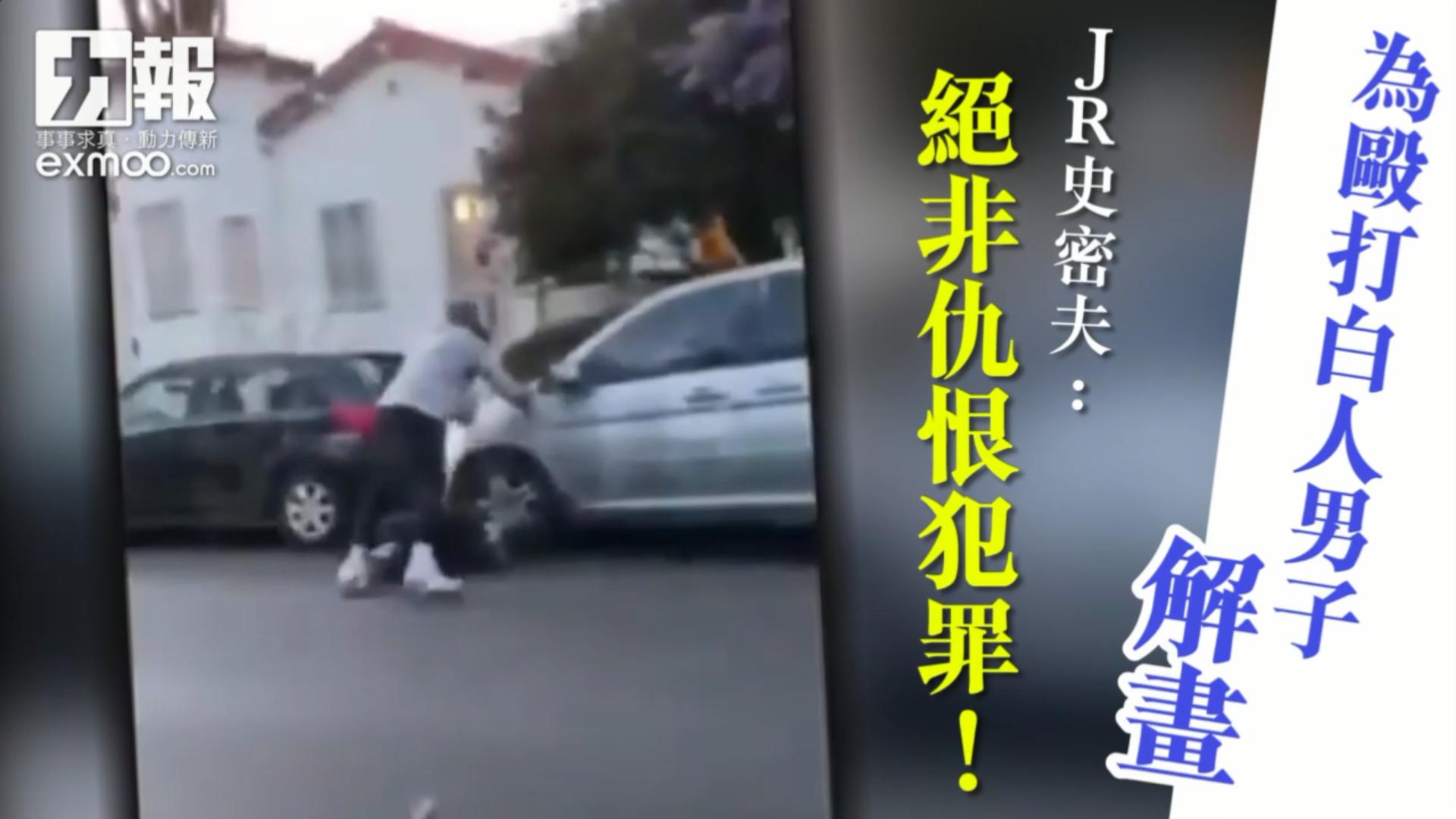 JR史密夫:絕非仇恨犯罪!