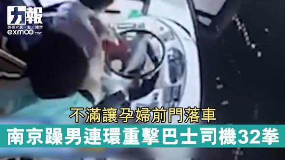 南京躁男連環重擊巴士司機32拳